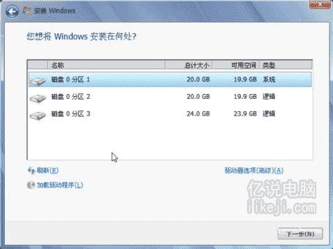 win7以上版本重装系统自动4K对齐