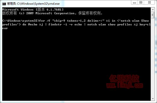 输入查看WIFI密码的命令