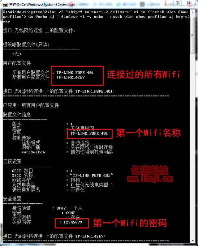 查看电脑所连接的Wifi名称和密码
