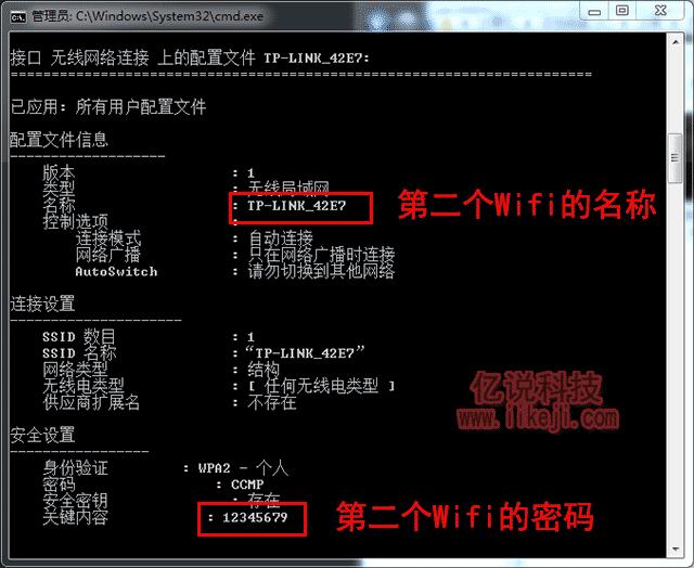 Wifi名称及密码的信息