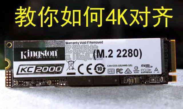 固态硬盘4K对齐