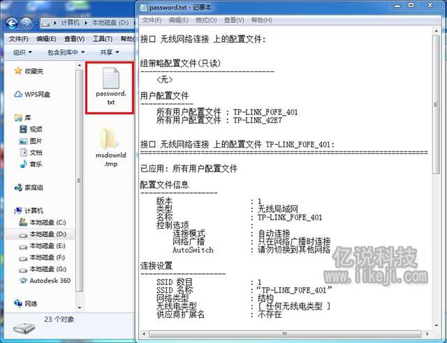 Wifi信息保存到了本地磁盘D盘