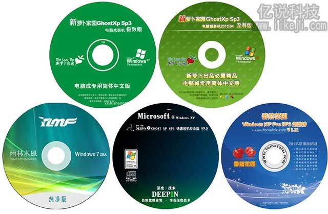 各种各样的windows系统安装盘