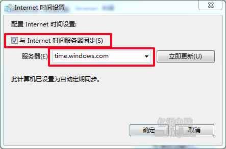 勾选Internet时间服务同步并选择服务器
