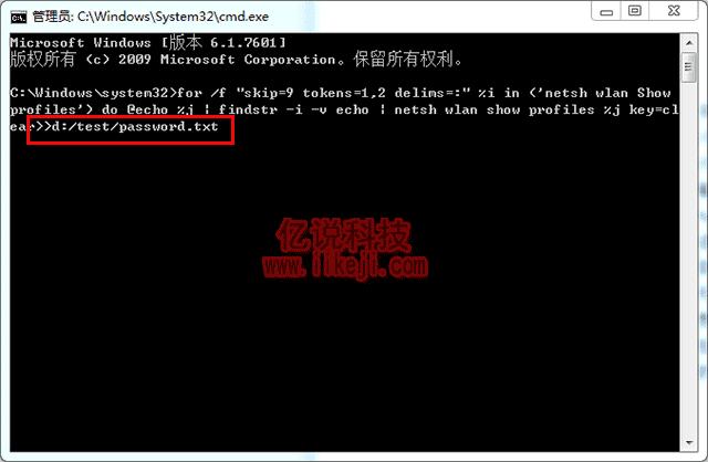 通过这第命令把Wifi信息以记事本的格式保存到本地磁盘