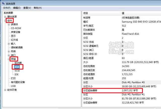 通过查看系统信息来查看硬盘是否4K对齐
