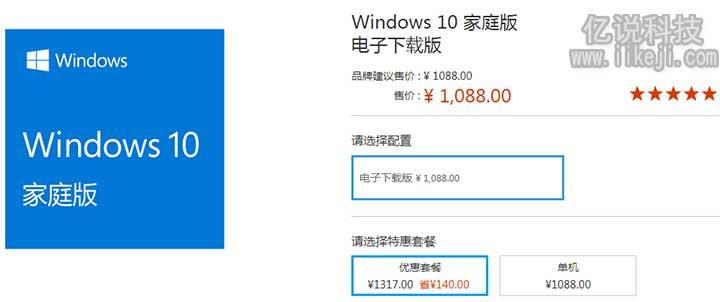 win10正版系统价格高