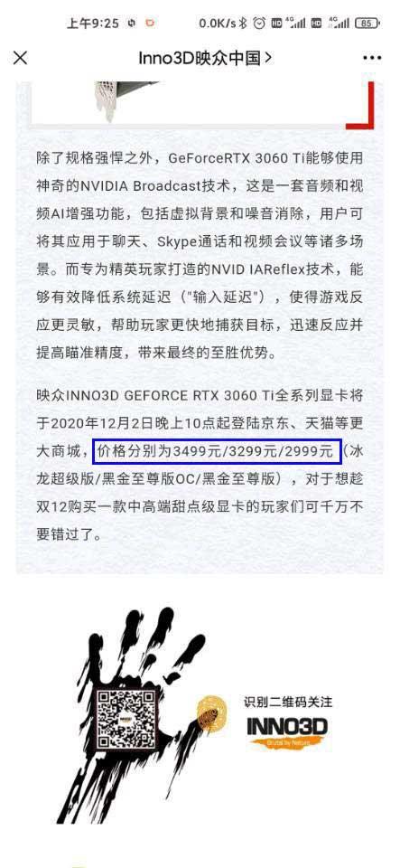 RTX3060Ti发售价格2999元起