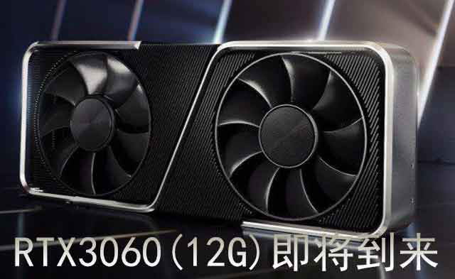 据说RTX3060-12G将于2月底发售,游戏玩家的福音到了
