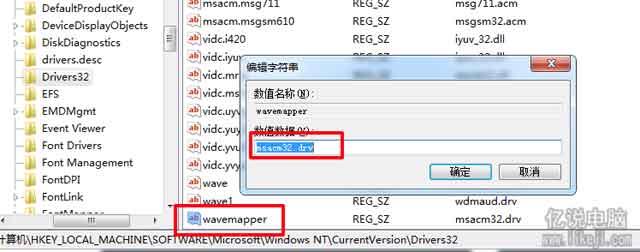 """数值数据为""""msacm32.drv"""""""