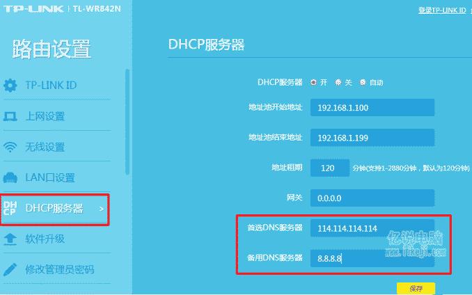 器设置DNS服务地址
