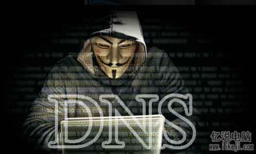 什么是DNS劫持