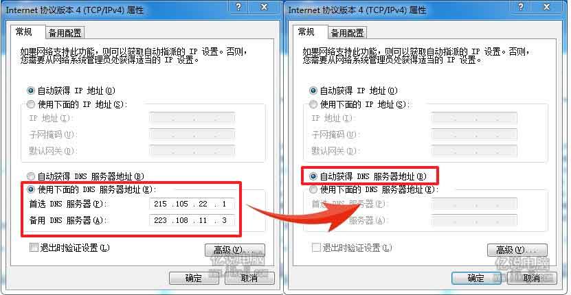 修改DNS服务器地址或是设为自动获取