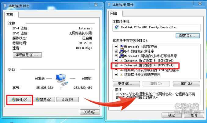 点击属性在本地连接属性窗口中双击Internet协议4(TCP/IPv4)