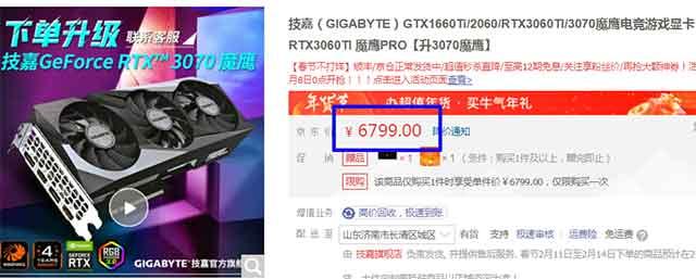 RTX3060Ti现如今的价格