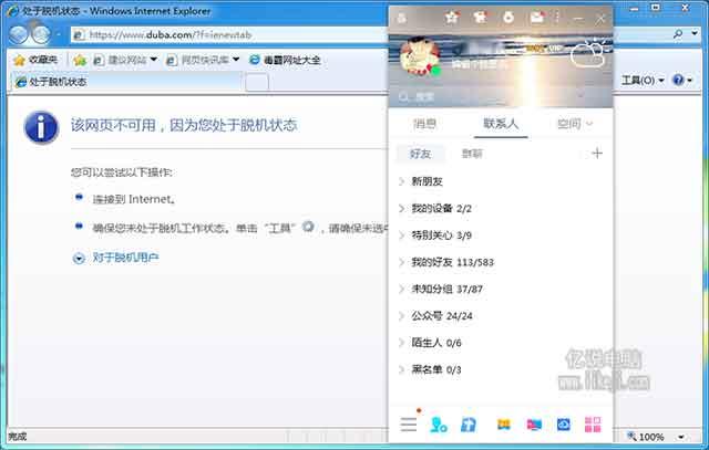 能上QQ却打不开网页
