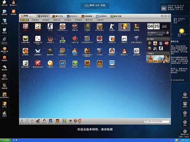 网吧电脑专用系统