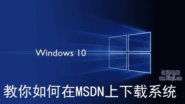 哪里能下载纯净版的系统,教你如何在MSDN上下载系统