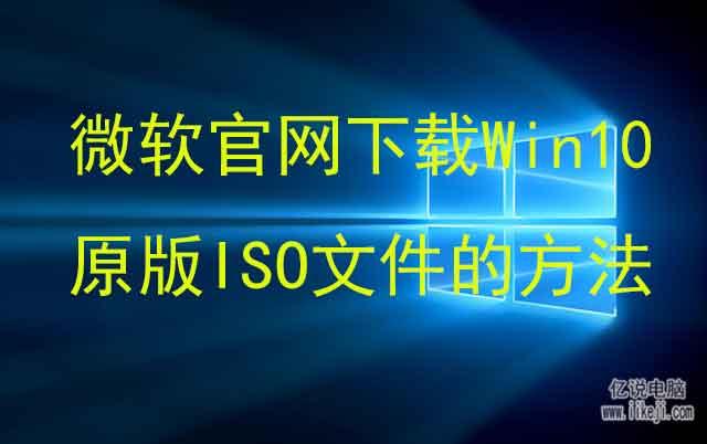 微软官网下载Win10原版系统ISO文件的方法,用原版系统拒绝第三方