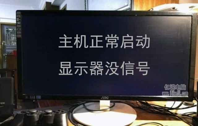 电脑开机正常启动,但显示器无信号然后黑屏怎么回事?一招解决!