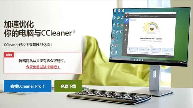 一款非常好用的C盘清理工具-CCleaner,全球25亿次下载!