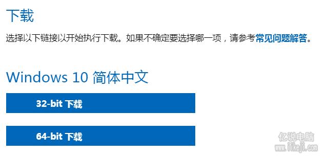 微软官网下载Win10原版系统ISO文件的方法
