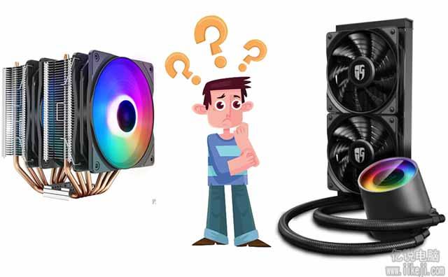 台式电脑散热器怎么选?台式电脑散热器选购指南图1