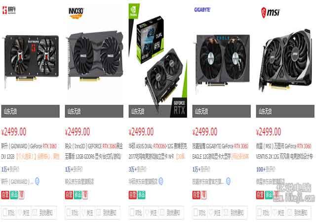 RTX3060国行上架,京东开售2499起,你抢到了吗