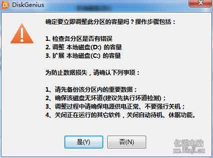 C盘满了怎么办?如何给C盘扩容且不删除任何文件