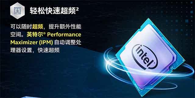 CPU买超频的还是不能超频的
