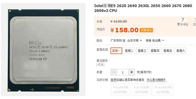 E5处理器相当廉价