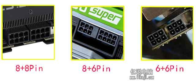不同的显卡供电也不同